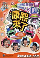 Kang Xi Lai Le - Yoga Lin, Peter Pan, Judy Chou, Afalean Lu (DVD) (Hong Kong Version)
