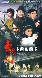 Oriental Casablanca (DVD) (End) (China Version)