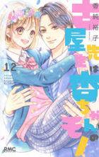 Furuya Sensei wa An-chan no Mono 12