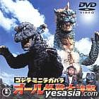 Godzilla's Revenge (Japan Version)