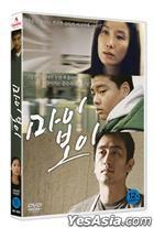 My Boy (DVD) (Korea Version)