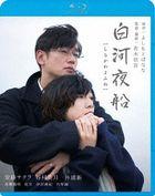 Asleep (Blu-ray) (Japan Version)