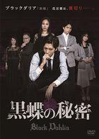 KOKUCHOU NO HIMITSU (Japan Version)