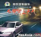 Cars Music 1 STS (China Version)