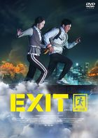 EXIT (DVD) (Japan Version)