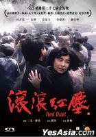 Red Dust (1990) (DVD) (2021 Reprint) (Hong Kong Version)