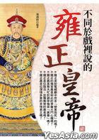 Bu Tong Yu Xi Li Shuo De Yong Zheng Huang Di