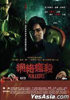 Killers (2014) (VCD) (Hong Kong Version)