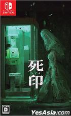 死印 (日本版)