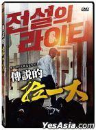 The Legendary Lighter (2019) (DVD) (Taiwan Version)