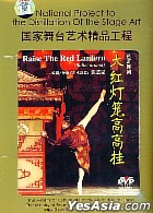 National Project To The Distillation Of The Stage Art - Raise The Red Lantern Ballet Drama (DVD) (China Version)