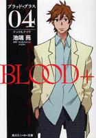 buratsudo purasu 4 BLOOD  4 kadokawa bunko kadokawa suni ka  bunko 137 34 nankurunaisa