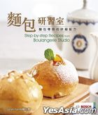 Step-by-step Recipes from Boulangerie Studio