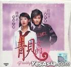 Goodbye Girl (Ep.1-20) (End) (Malaysia Version)