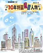 Xiao Sheng Kan Di Qiu3 Zhi10 Nian Te Qu Feng Yun Ren Wu