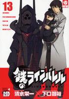 kurogane no raimbareru 13 tetsu chiyampion retsudo komitsukusu RED 44942 77