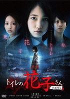 Toilet no Hanako San Shin Gekijo Ban (DVD) (Special Priced Edition)  (Japan Version)