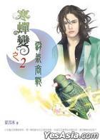 Han Chan Bian Zhi (2 ) Ba Qi Shang Zhan