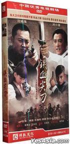Tie Xie Jian Dao (H-DVD) (End) (China Version)