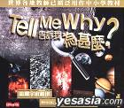 Tell Me Why? Vol.1 - Space, Earth & Atmosphere