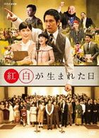 Kohaku ga Umareta Hi (DVD)(Japan Version)