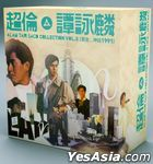 超倫.譚詠麟 SACD Box Collection VOL.5 [愛念…神話1991]  (7 SACD + 海報)