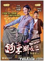 The Lion Roars 2 (2012) (DVD) (Hong Kong Version)