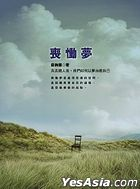 Sang Tong Meng