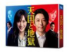 天国与地狱 -疯狂的2人- DVD Box  (日本版)