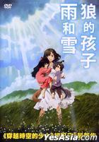 Wolf Children (2012) (DVD) (Single Disc Edition) (English Subtitled) (Hong Kong Version)
