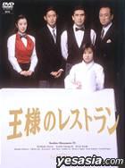 Ousama no Restaurant DVD Box (Japan Version)