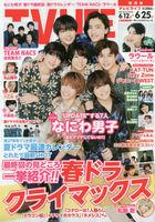 TV Life (Kansai Edition) 24024-06/25 2021