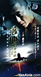 Landing Please Open Mobile Phone (H-DVD) (End) (China Version)