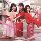 Sonnakoto Naiyo  [Type A] (SINGLE+BLU-RAY) (Japan Version)