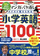 manga kurikaeshi de suisui oboerareru shiyougaku eigo senhiyaku manga kurikaeshi de suisui oboerareru shiyougaku eigo 1100 jiyuunisai made ni manabitai 12sai made ni manabitai
