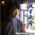 Feng Zhong De Zao Chen (Malaysia Version)