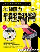 3 Bu Zou Lian Ji Li? Dun Chu Qiao Qiao Tun : Shi Shang Zui Qiang ! Kang Di Xin Yin Li? Yao Shou Le Huan Bu Mei Yuan Lai Wen Ti Zai Tun Tui !( FuDVD)