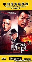 Broken Arrow (DVD) (End) (China Version)