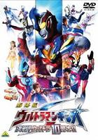 Ultraman Ginga S Movie Showdown! The 10 Ultra Warriors! (DVD) (Japan Version)
