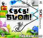 Nagenawa Action! Guruguru! Chibi Robo! (3DS) (Japan Version)