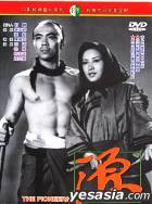 Goldenward Series Of Chinese Movies - The Pioneers (Taiwan Version)