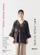 kimono rimeiku so ingu
