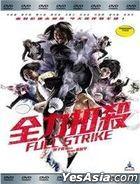 全力扣殺 (2015/香港) (DVD) (マレーシア版)