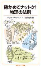 tashikamete natsutoku butsuri no housoku iwanami jiyunia shinshiyo 933