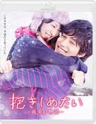 I Just Wanna Hug You (Blu-ray) (Standard Edition) (Japan Version)