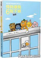 KAKAO FRIENDS OFFICE : Bai Tuo Rang Wo6 Dian Zhun Shi Xia Ban