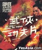 Shaw Films Series - Wu Xia, Kung Fu Films
