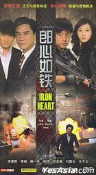Iron Heart (DVD) (End) (China Version)
