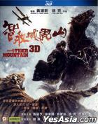 The Taking Of Tiger Mountain (2014) (Blu-ray) (3D) (Hong Kong Version)