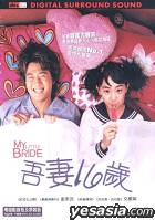 My Little Bride (DVD) (Hong Kong Version)